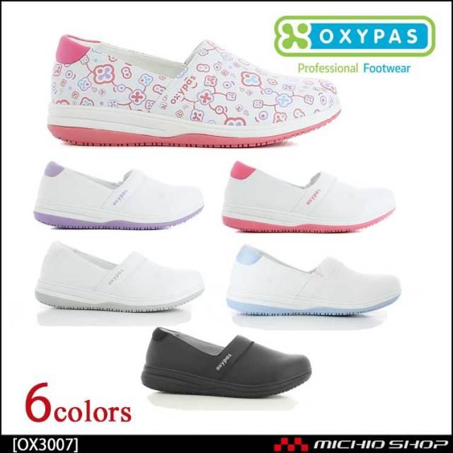 靴 シューズ 医療 ディーフェイズ OXYPAS オキシパス Suzy(スージー) シューズ レディース OX3007