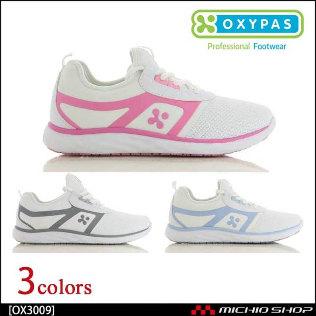 靴 シューズ 医療 ディーフェイズ OXYPAS オキシパス Karla(カーラ) シューズ レディース OX3009