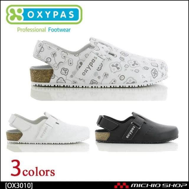 靴 シューズ 医療 ディーフェイズ OXYPAS オキシパス Bianca(ビアンカ) サンダル レディース OX3010