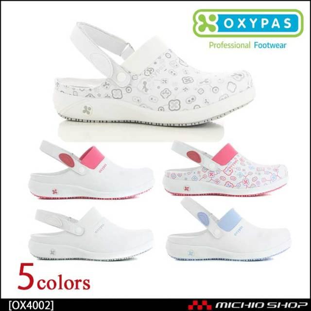 靴 シューズ 医療 ディーフェイズ OXYPAS オキシパス Doria(ドリア) サンダル レディース OX4002