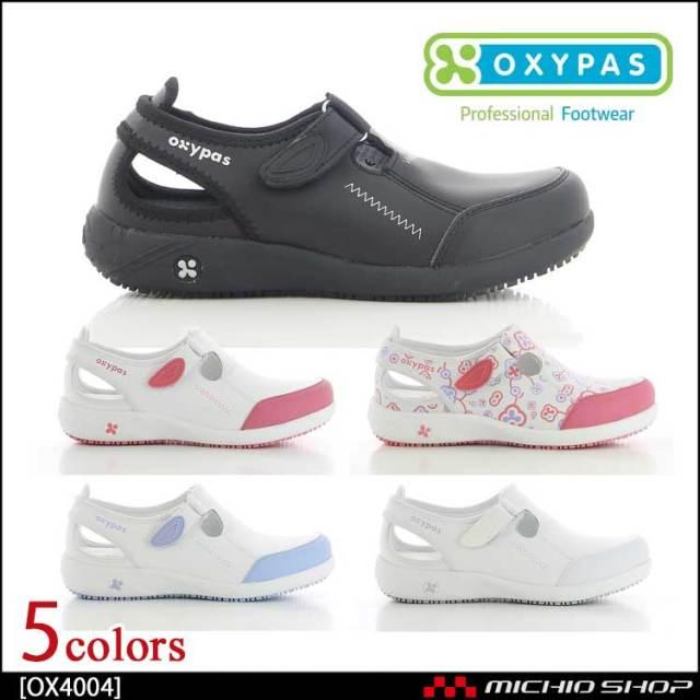 靴 シューズ 医療 ディーフェイズ OXYPAS オキシパス Lilia(リリア) シューズ レディース OX4004