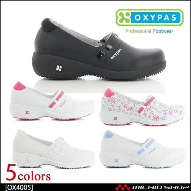 靴 シューズ 医療 ディーフェイズ OXYPAS オキシパス Lucia(ルチア) シューズ レディース OX4005