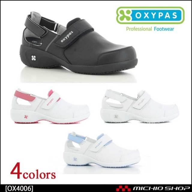 靴 シューズ 医療 ディーフェイズ OXYPAS オキシパス Salma(サルマ) シューズ レディース OX4006