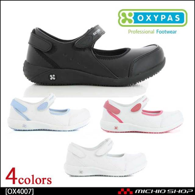 靴 シューズ 医療 ディーフェイズ OXYPAS オキシパス Nelie(ネリー) シューズ レディース OX4007