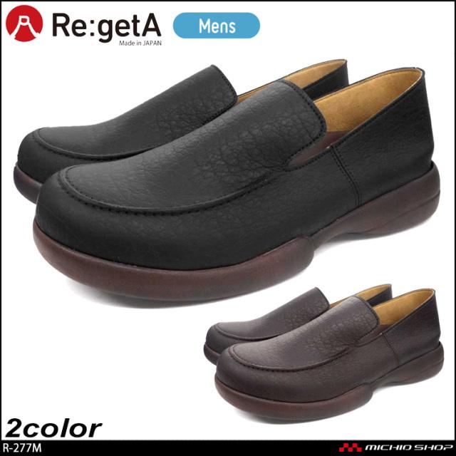 靴 シューズ ローファー 紳士靴 ディーフェイズ Re:getA リゲッタ ドライビングローファー R-277M メンズ