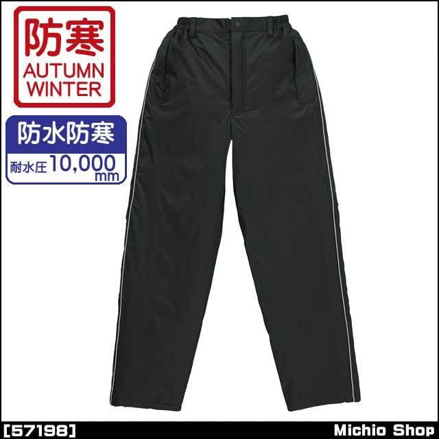 防寒服 軽防寒 クロダルマ 防水防寒パンツ 57198 KURODARUMA