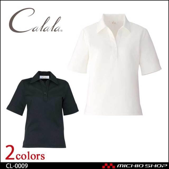 制服 Calala キャララ エステユニフォ―ム クリニック カットソー CL-0009
