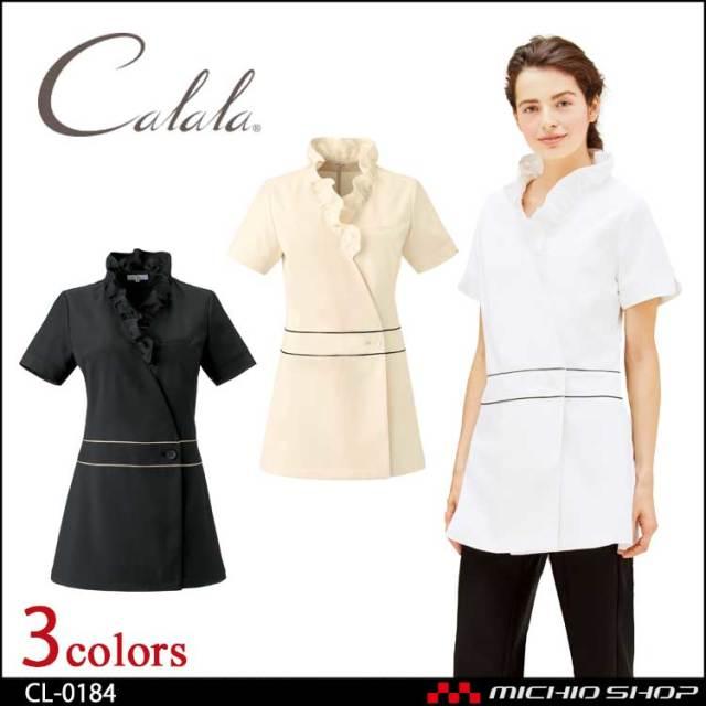 制服 Calala キャララ エステユニフォ―ム クリニック チュニック CL-0184