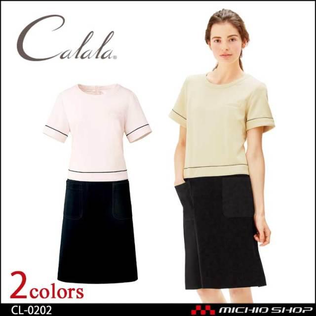 制服 Calala キャララ エステユニフォ―ム クリニック ワンピース CL-0202