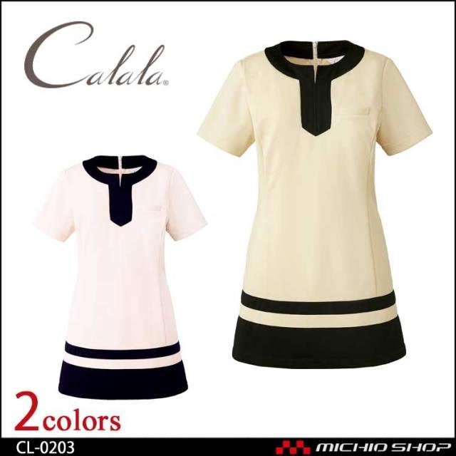 制服 Calala キャララ エステユニフォ―ム クリニック チュニック CL-0203