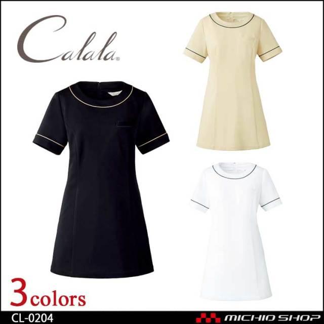 制服 Calala キャララ エステユニフォ―ム クリニック チュニック CL-0204