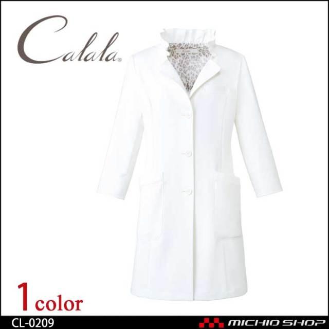 制服 Calala キャララ エステユニフォ―ム クリニック コート CL-0209
