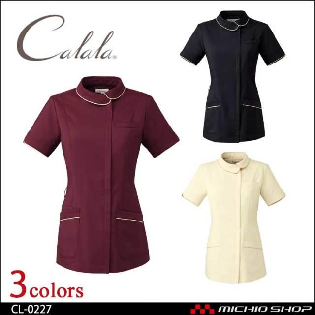 制服 Calala キャララ エステユニフォ―ム クリニック ジャケット CL-0227