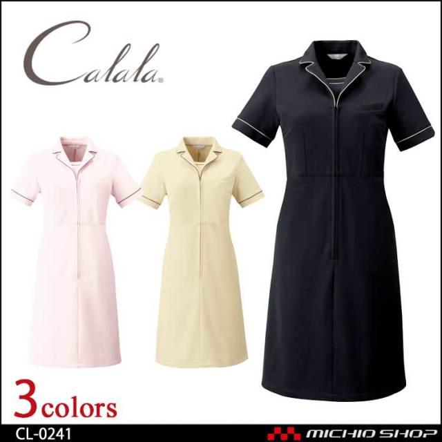 制服 Calala キャララ エステユニフォ―ム クリニック ワンピース CL-0241