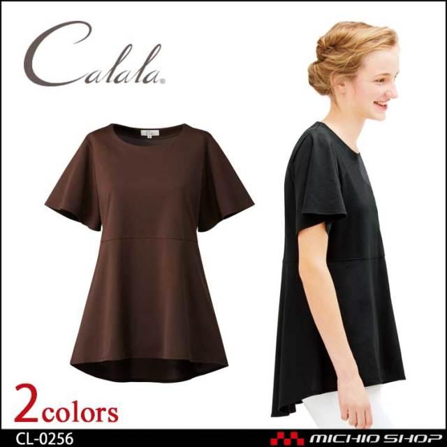 制服 Calala キャララ エステユニフォ―ム クリニック カットソー CL-0256