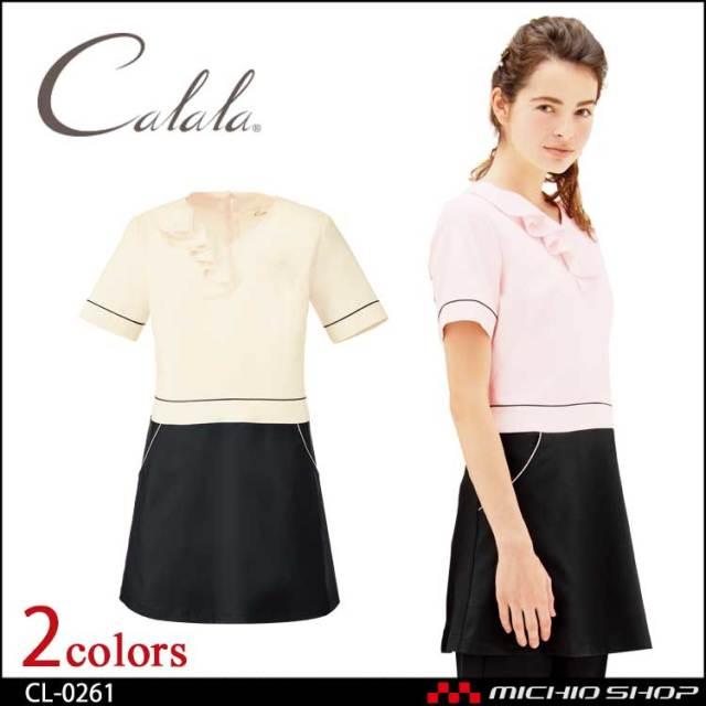 制服 Calala キャララ エステユニフォ―ム クリニック チュニック CL-0261