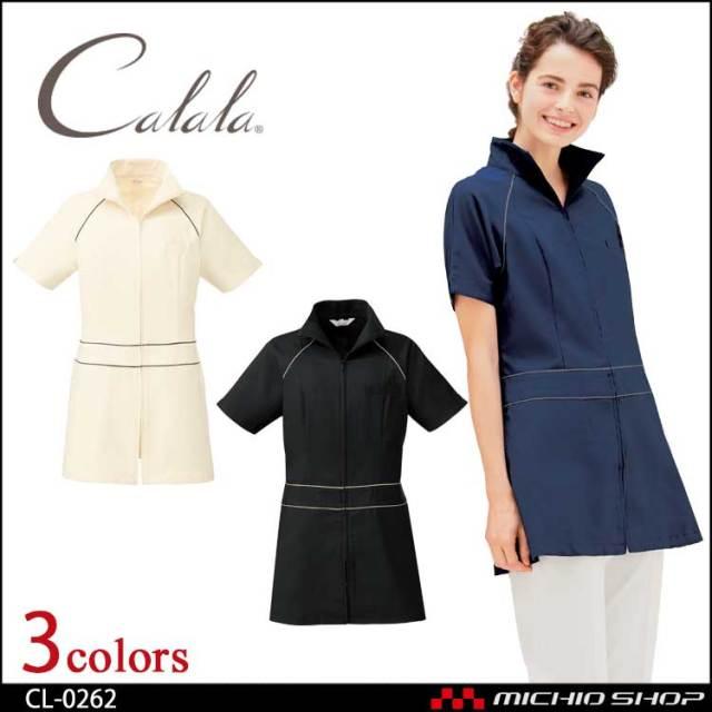 制服 Calala キャララ エステユニフォ―ム クリニック チュニック CL-0262