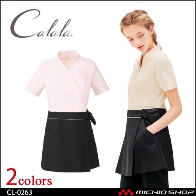 制服 Calala キャララ エステユニフォ―ム クリニック チュニック CL-0263