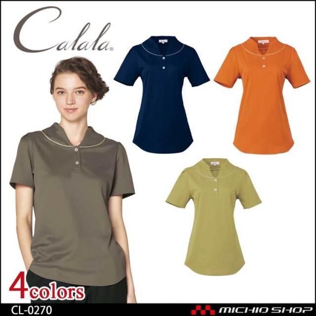 制服 Calala キャララ エステ服 クリニック ニットシャツ(女) CL-0270