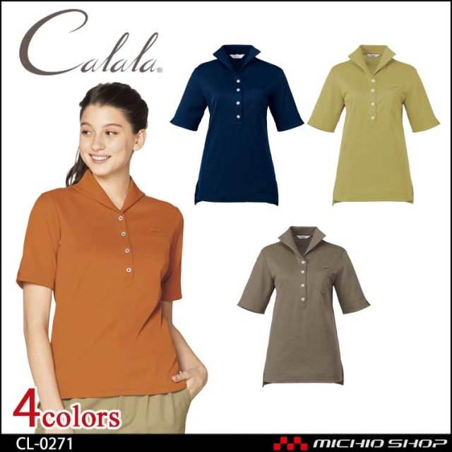 制服 Calala キャララ エステ服 クリニック ニットシャツ(女) CL-0271