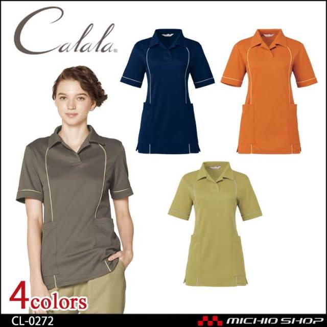 制服 Calala キャララ エステ服 クリニック ニットシャツ(女) CL-0272