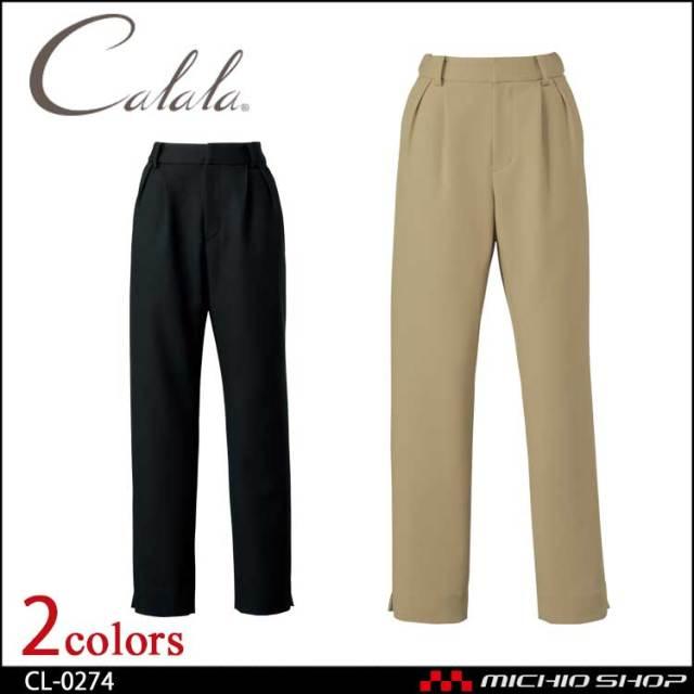 制服 Calala キャララ エステ服 クリニック パンツ(女) CL-0274