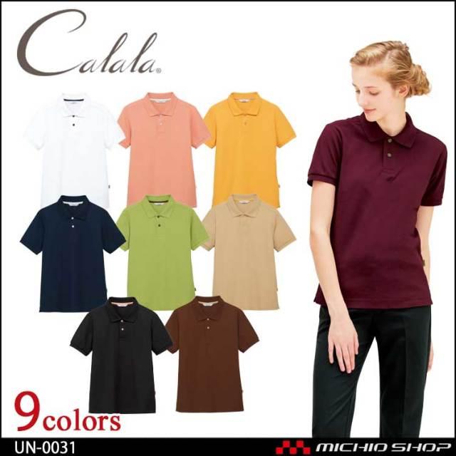 制服 Calala キャララ エステユニフォ―ム クリニック ポロシャツ(兼用) UN-0031