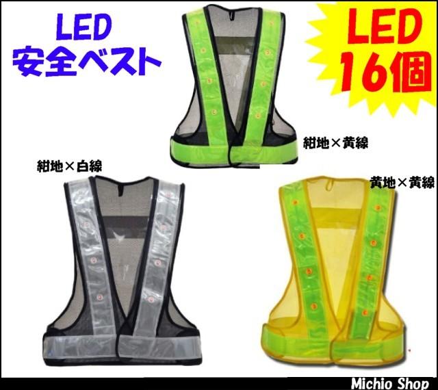 安全用品 保安用品 作業服 ミズケイ LED安全ベスト 5910502-06