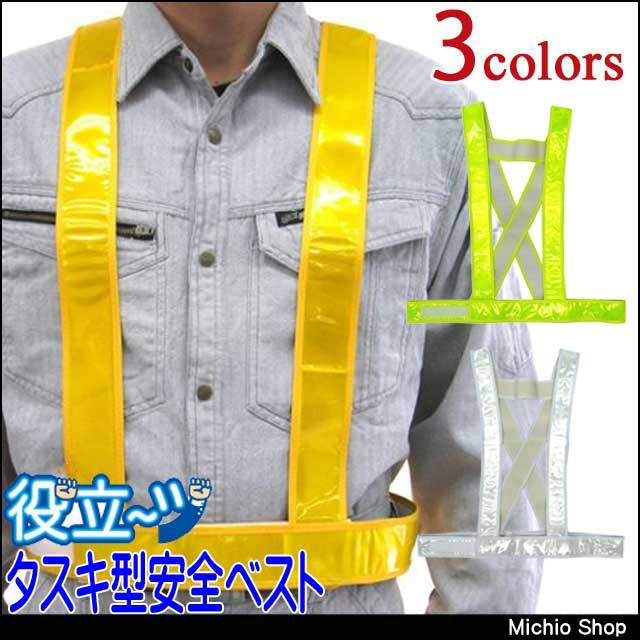 ミズケイ タスキ型安全ベスト 5920000