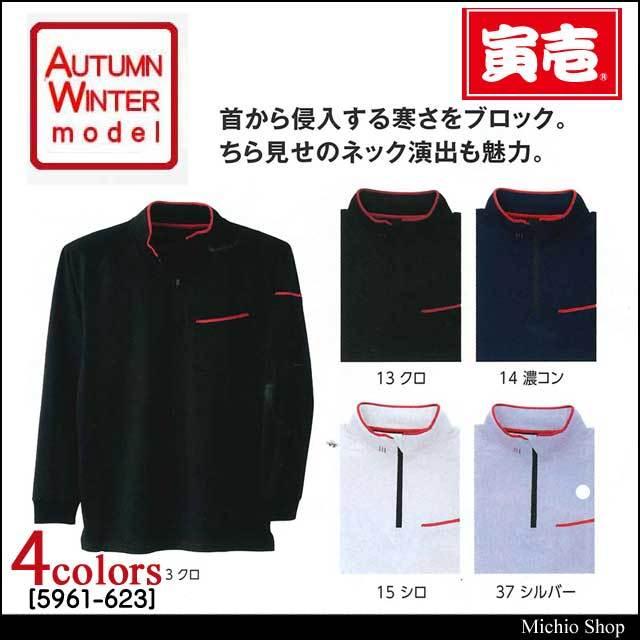 作業服 寅壱 トライチ 裏起毛ジップアップハイネックシャツ 5961-623