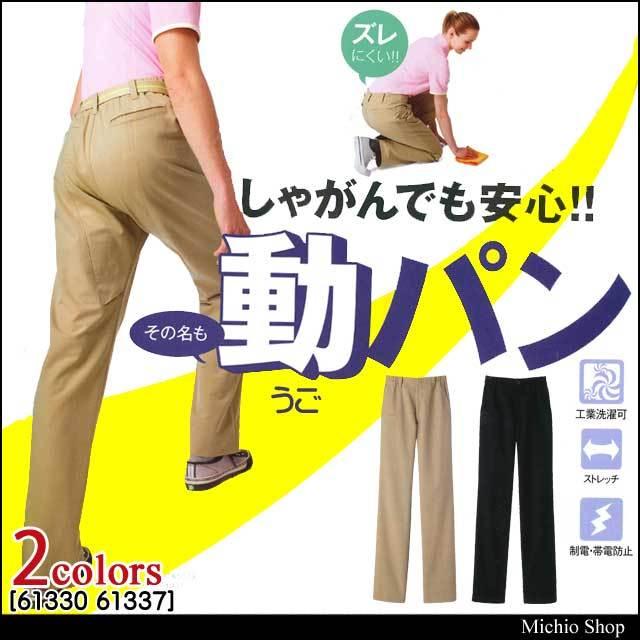 作業服 WSP 動パン 総ゴムパンツ 61330 61337 セロリー