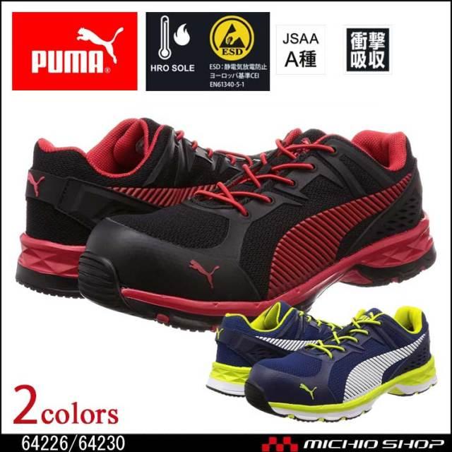 安全靴 PUMA プーマ セーフティーシューズ ヒューズモーション2.0 64226 64230