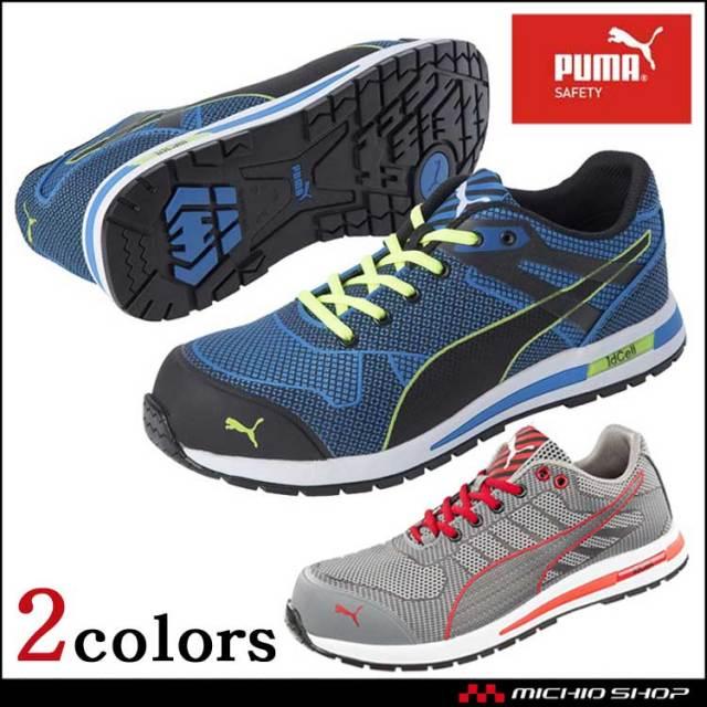 安全靴 PUMA プーマ セーフティーシューズblaze knit low 642360 xelerate knit low642370