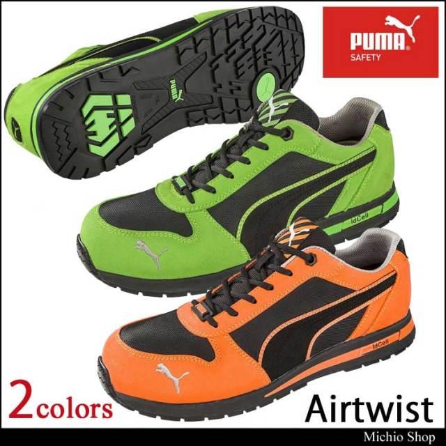 安全靴 PUMA プーマ セーフティーシューズ Airtwist Low エアツイストローカット 64322 64323
