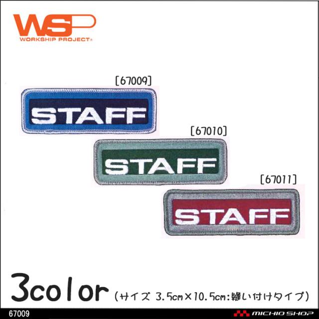 ユニフォーム WSP セロリーワッペン 67009