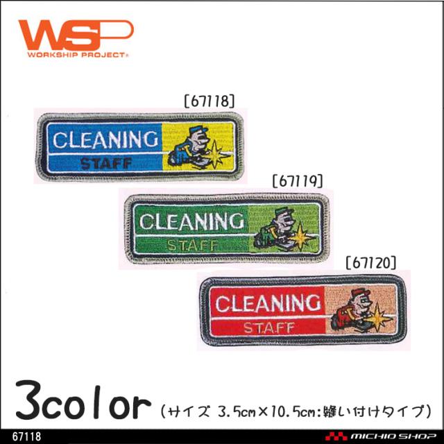 ユニフォーム WSP セロリーワッペン 67118