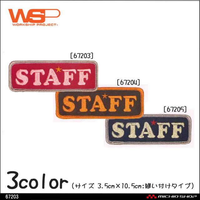ユニフォーム WSP セロリーワッペン 67203
