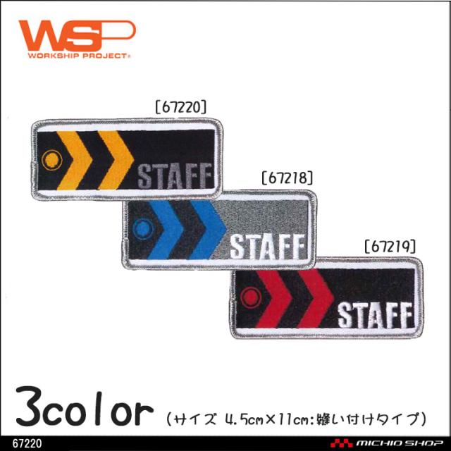 ユニフォーム WSP セロリーワッペン 67220