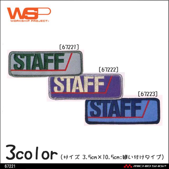 ユニフォーム WSP セロリーワッペン 67221