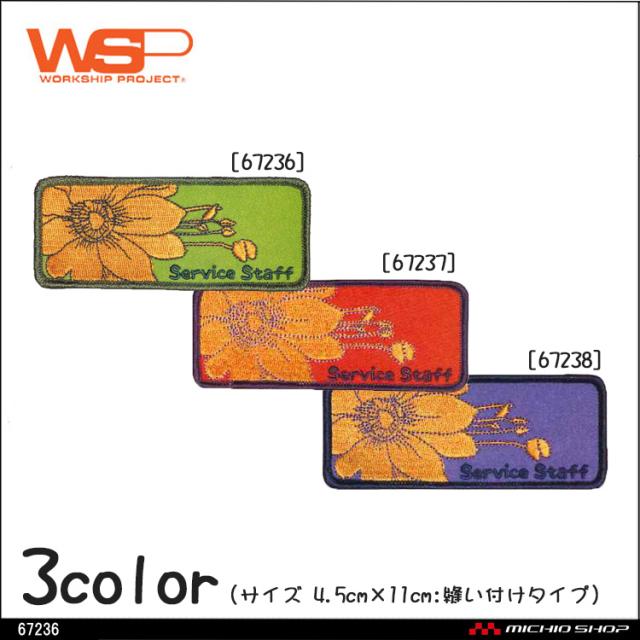 ユニフォーム WSP セロリーワッペン 67236
