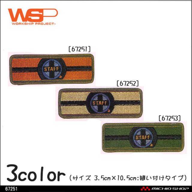 ユニフォーム WSP セロリーワッペン 67251