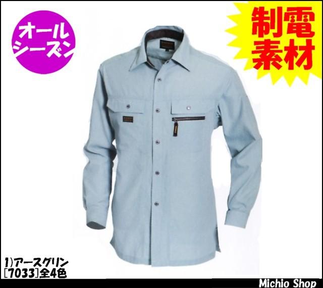 作業服 作業着 バートル[BURTLE] 長袖シャツ 7033 通年作業服