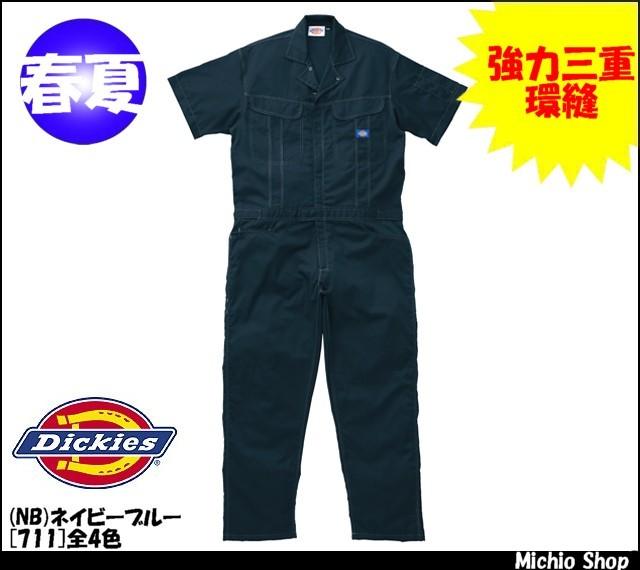 作業服 ディッキーズ[Dickies] 半袖ツヅキ服(つなぎ) 711 山田辰