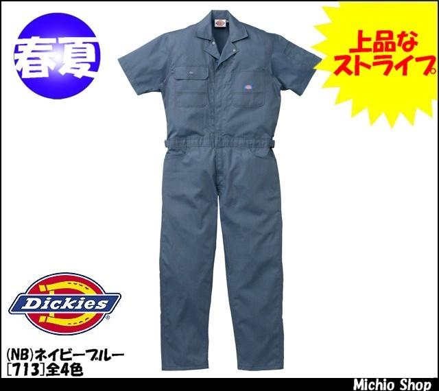 作業服 ディッキーズ[Dickies] 半袖ストライプツヅキ服(つなぎ) 713 山田辰株式会
