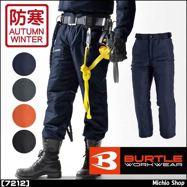防寒服 作業服 BURTLE バートル 防寒パンツ 7212