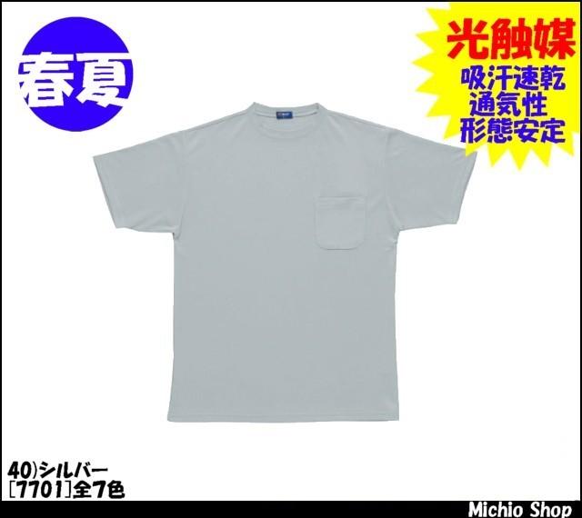 [ゆうパケット対応]作業服 作業着 RAKAN(ラカン) 半袖Tシャツ 7701 日新被服 光触媒
