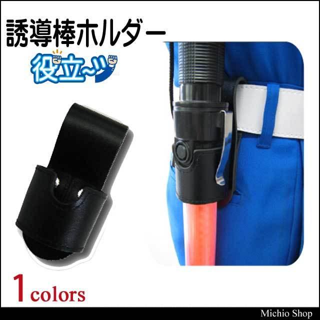 安全用品 ミズケイ 誘導棒ホルダー ブラック 8001001