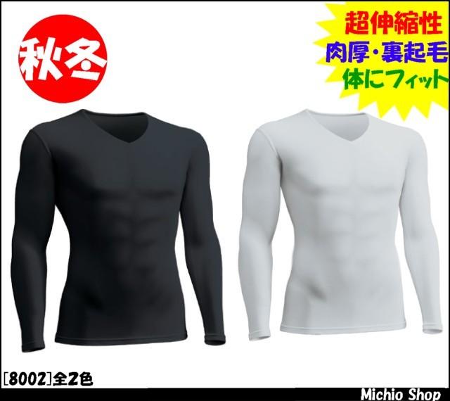 暖 作業服 作業着 ラカン[RAKAN] 適圧Vネックシャツインナー 8002 日新被服 作業服