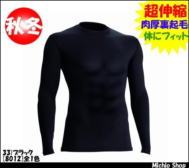暖 作業服 作業着 ラカン[RAKAN] 適圧長袖Tシャツインナー 8012 日新被服