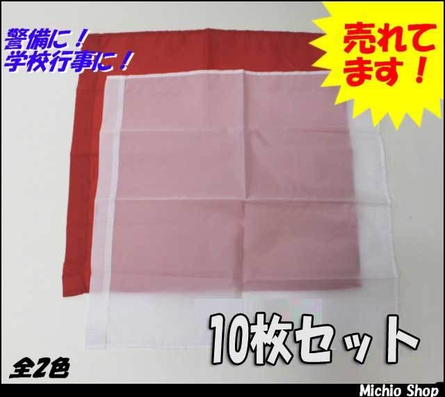 【役立~ツ】旗めくんです!旗(無地) お得な10枚セット!!全2色 8013/8014